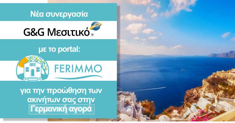 Νέα συνεργασία G&G ΜΕΣΙΤΙΚΟ  με το portal Ferimmo για την προώθηση των ακινήτων σας στη Γερμανική αγορά.
