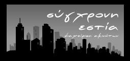 ΣΥΓΧΡΟΝΗ ΕΣΤΙΑ - s-estia.gr