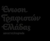 Ένωση γραφιστών Ελλάδας